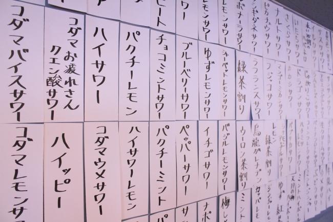 焼酎専門店「HAVESPI」