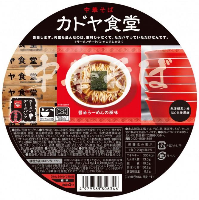 渡辺製麺 カドヤ食堂 しょうゆ味