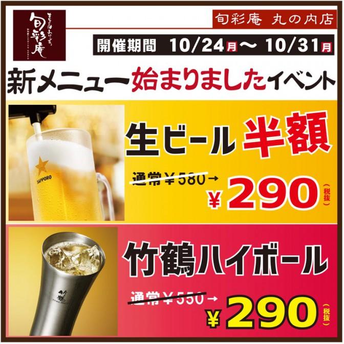 旬彩庵 丸の内店