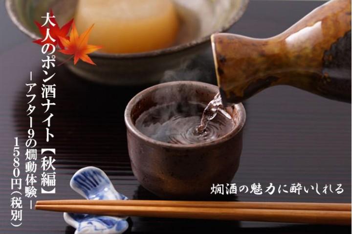 大人のポン酒ナイト秋編-アフター9の燗動体験-