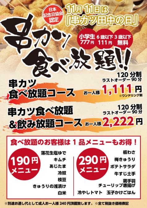串カツ田中 食べ放題1,111円