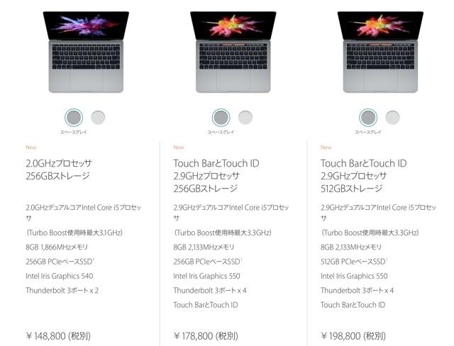 今日からポチれるって。新型MacBook Proシリーズのスペック&値段はこちら 2