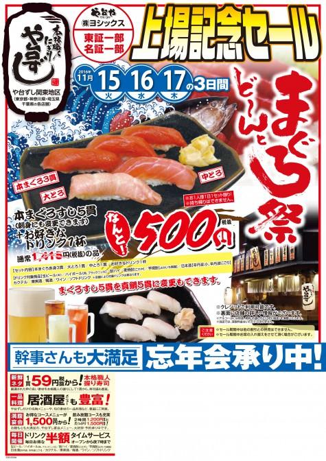 寿司500円 ドリンク100円