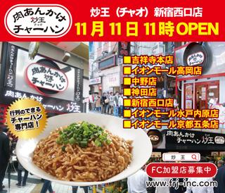 肉あんかけチャーハン「炒王」新宿西口店
