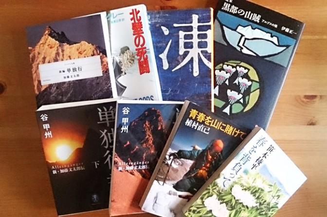 山好きのための本、15冊
