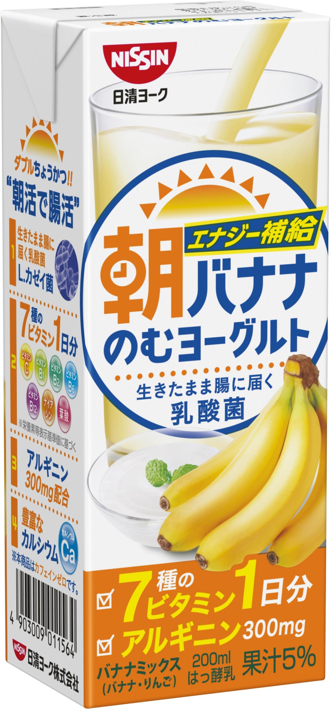 朝バナナのむヨーグルト