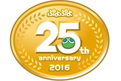 「ぷよぷよ」シリーズ 25 周年