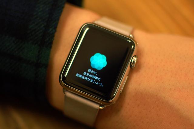 Apple Watchで深呼吸する人が増加中。ぜひアレにも気を使ってください 3