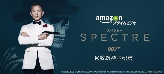 【007全24作見放題】Amazonが独占配信スタート