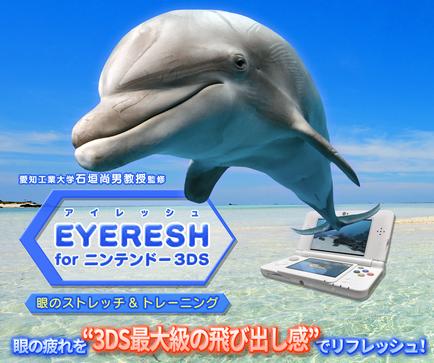 【ニンテンドー3DSで目を癒せ】眼の疲れを解消するソフト登場