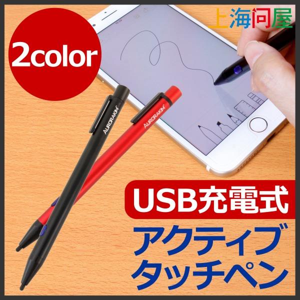 USB充電式 極細アクティブタッチペン