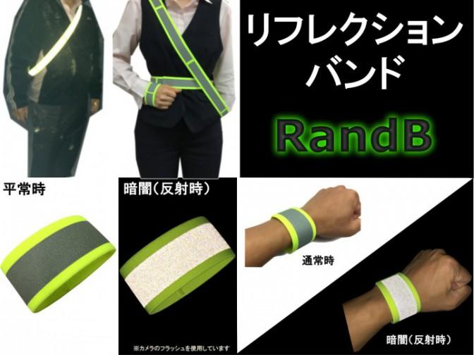 リフレクションバンド「RandB」