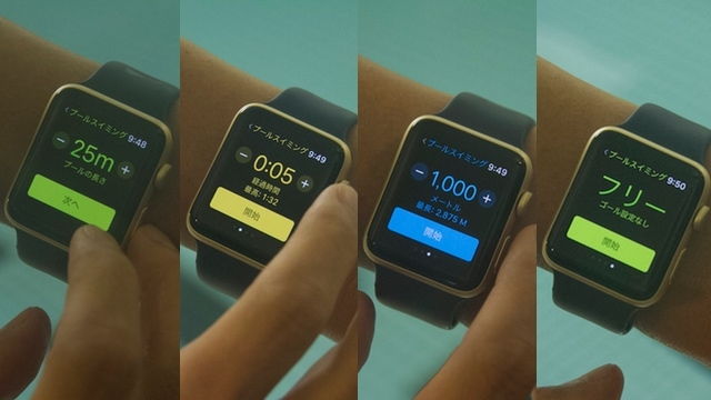 Apple Watch Series 2の新ワークアウト「プールスイミング」をスイマーに試してもらった 3