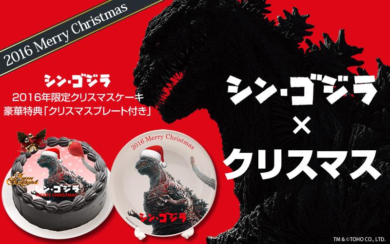 映画『シン・ゴジラ』2016年限定クリスマスケーキ