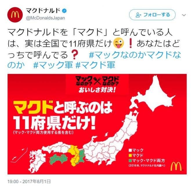 「マクドと呼ぶのは11府県だけ」マクドナルドが公式発表