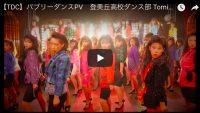 """流行りの""""バブリーダンス""""ほか。「YouTube国内動画ランキング」"""