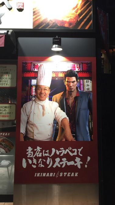 いきなりステーキ神谷町店