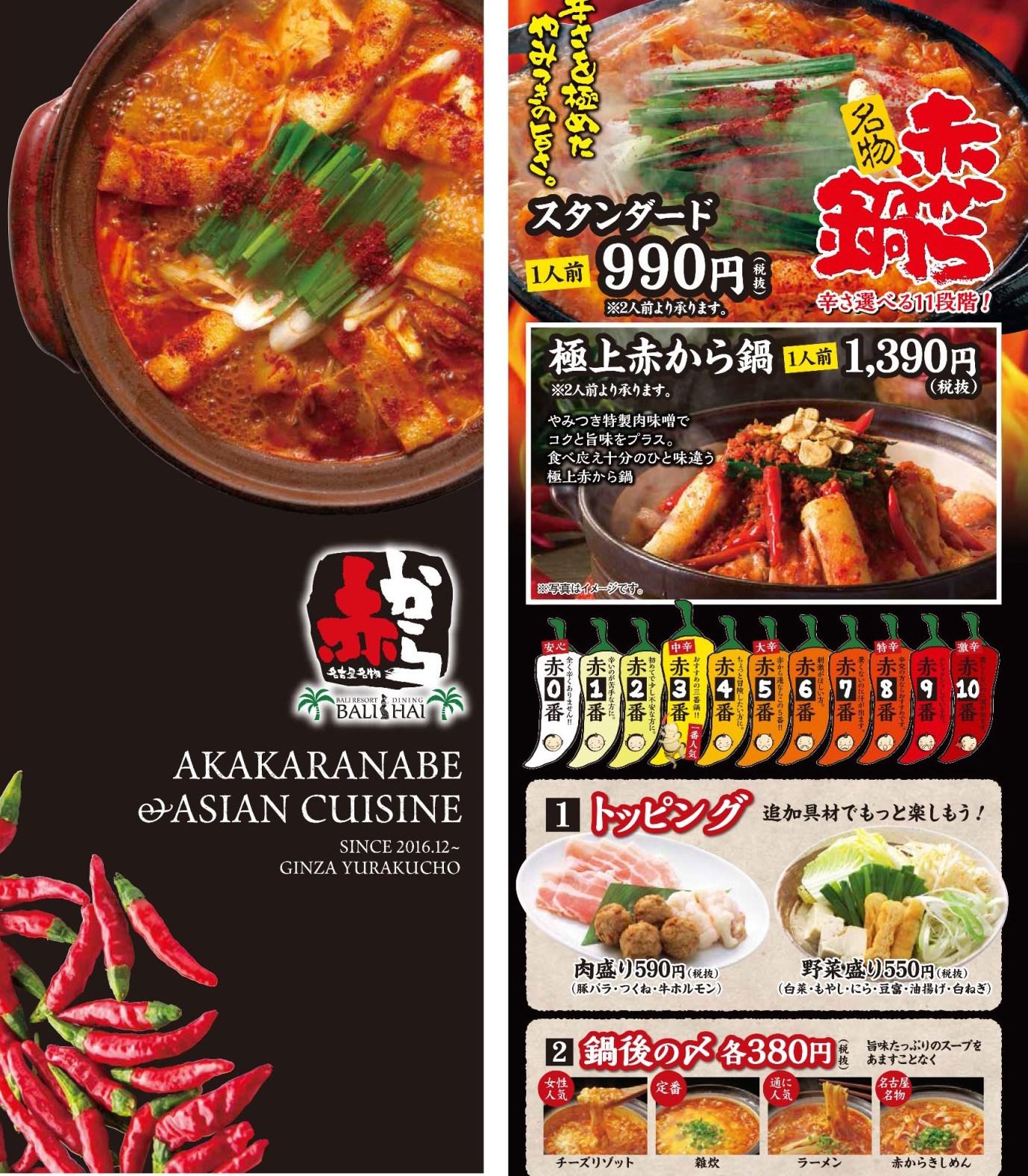「赤から」にアジアン要素を融合。特に今の季節はアツアツ鍋料理がおすすめ。