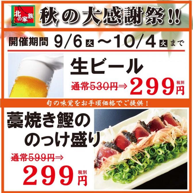 【生ビールと藁焼きカツオが299円】「北の家族」が9月6日から秋の大感謝祭