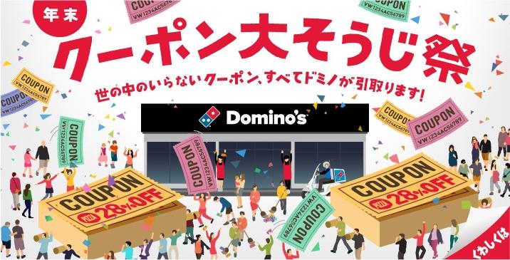ドミノ・ピザ 年末クーポン大そうじ祭