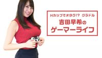 Hカップでオタク!? グラドル吉田早希のゲーマーライフ Vol.01