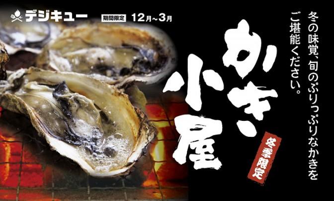牡蠣をトコトン味わい尽くす