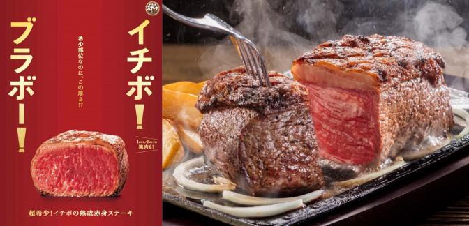 【ガスト】思う存分ステーキを食らう