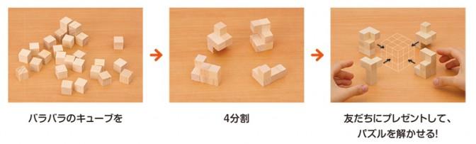問題=パズルを自分で作ろう!
