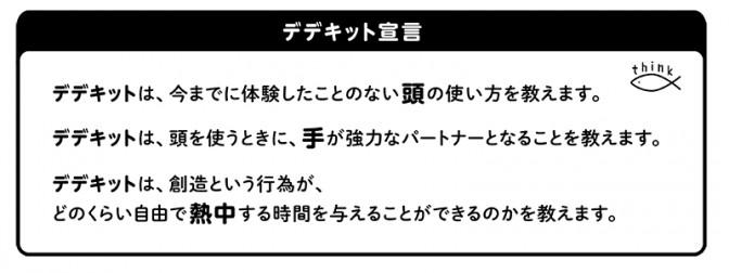 DEDEkit 〜考え方のワークショップ〜