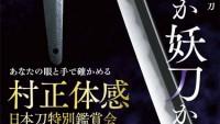 【妖刀に触れてみよう】日本一有名な妖刀・村正を直接手にとって見れるらしい