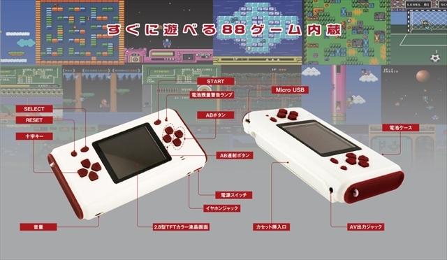 ファミコンカセットもプレイできる、手持ちサイズのレトロゲーム機「FCボーイ」 3