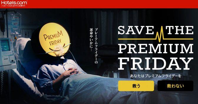 世界最大級の宿泊予約サイト『Hotels.com』のプレミアムフライデーキャンペーンがアツい
