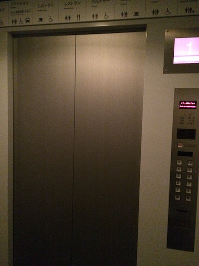 そなエリア_エレベーター
