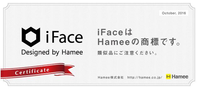 iFace(アイフェイス)