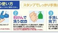 【子ども手洗い練習】バイ菌スタンプ