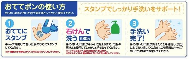 手洗い練習スタンプ おててポン