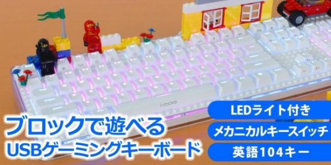 【ブロック使ってデコれ】カスタマイズできるキーボード