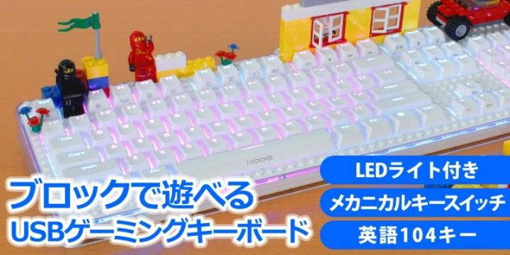 ブロックで遊べるUSBゲーミングキーボード
