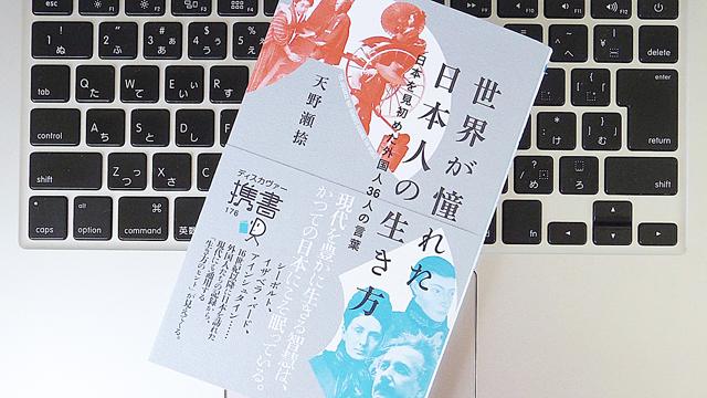 外国人たちの目から見た、日本人ならではの美徳と生き方
