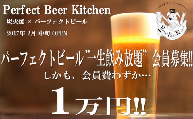 1万円でビール一生飲み放題