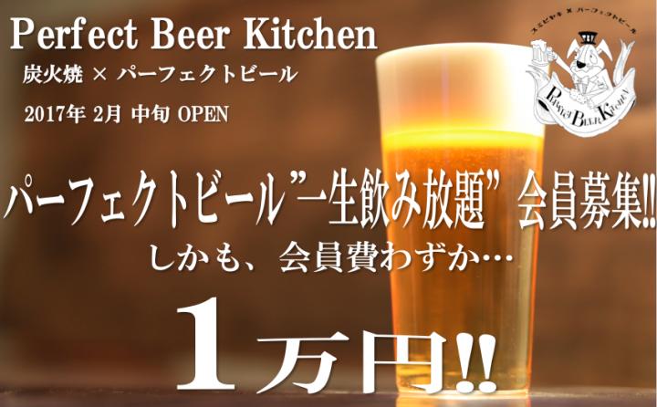 【1万円で、ビールが一生飲み放題!パーフェクトビール専門店がいよいよOPEN!!】