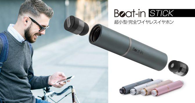 """超小型・完全ワイヤレスイヤホン""""Beat-in Stick"""""""