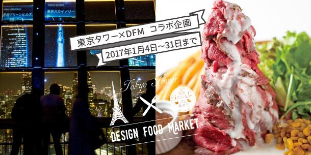 肉の東京タワー 制覇する?