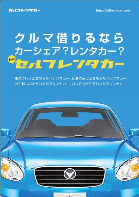 【スマホでレンタカー】月額無料、3時間980円でサクッと借りる