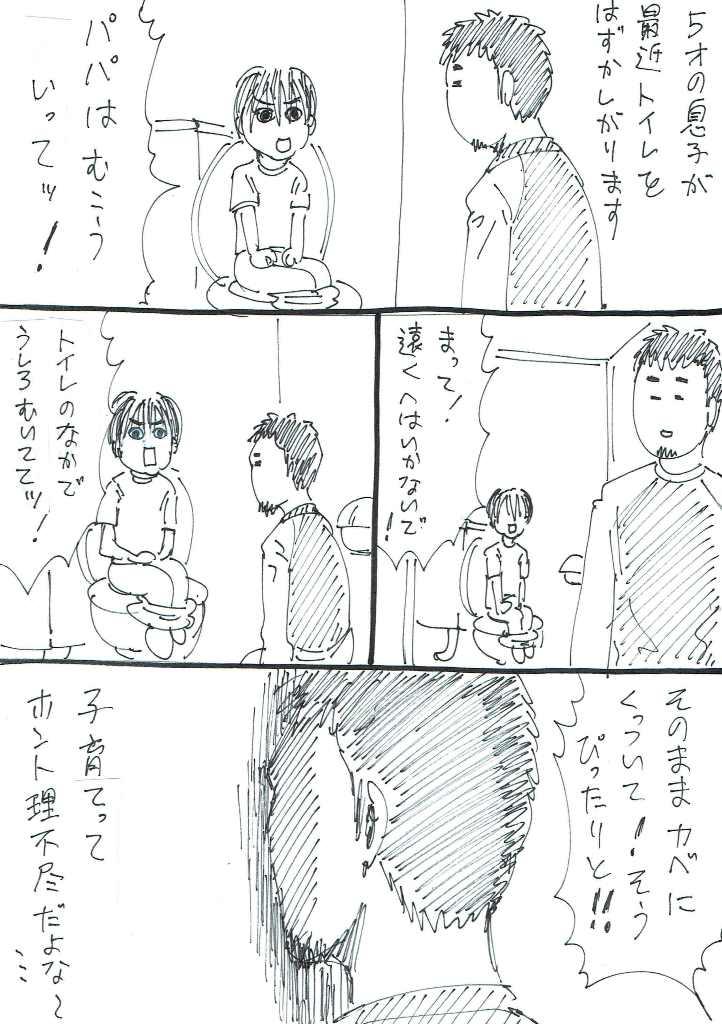 ママには天使・パパには理不尽。イヤイヤ期の息子漫画が面白いと話題に
