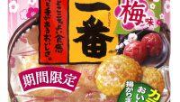 亀田製菓 あの揚げ煎に新味