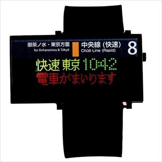 中央線「新宿駅」バージョン