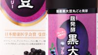 【冬バテ対策】黒大豆&ブルーベリー