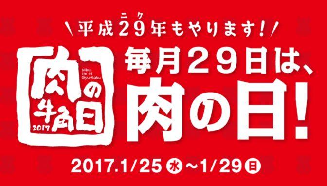【牛角12万円分】チャンスは29日