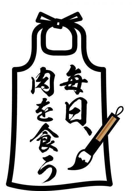 平成29年を「肉の年」とし、20周年記念として実施をしていた肉の日イベントや企画を継続して開催
